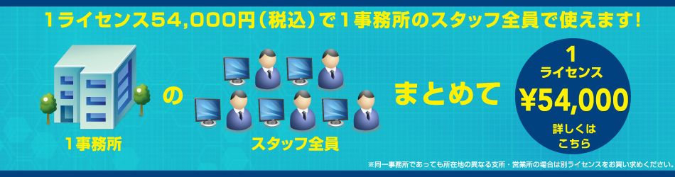 1ライセンス54,000円(税込)で1事務所のスタッフ全員で使えます!