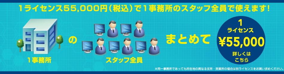 1ライセンス55,000円(税込)で1事務所のスタッフ全員で使えます!